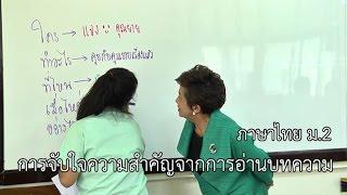 ภาษาไทย ม.2 การจับใจความสำคัญจากการอ่านบทความ ครูมยุรี วงศ์ทองคำ