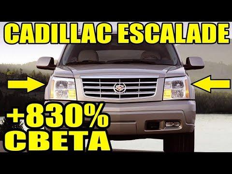 Cadillac Escalade установка би линз улучшение ближнего света фар