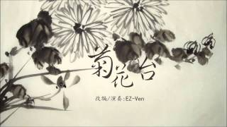 Re-arrangement~菊花台~钢琴二胡版~Piano&Erhu Cover