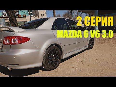 Купил Mazda 6 3.0 V6 Механика. 2 Серия