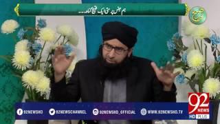 Subh e Noor (Humjins Prasti Aik Qabe Gunah) -11-03-2017- 92NewsHDPlus