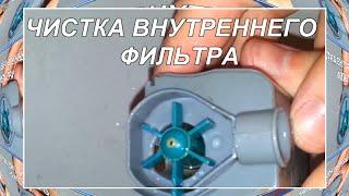 getlinkyoutube.com-КАК ЧИСТИТЬ АКВАРИУМНЫЙ ФИЛЬТР. (ВНУТРЕННИЙ ФИЛЬТР)
