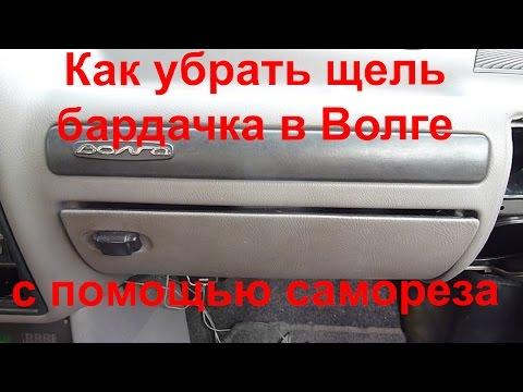 Как убрать щель в бардачке на ГАЗ 3110 Волга с помощью обыкновенного самореза!