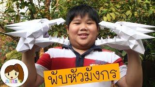 getlinkyoutube.com-ไจโรพับกระดาษ หัวมังกร   จาน่าน้อย