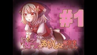 getlinkyoutube.com-#1【ホラーゲームで癒やされよう】幻想乙女のおかしな隠れ家