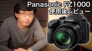 getlinkyoutube.com-画質に妥協せずコレ1台でOKな「最高の旅カメラ」 Panasonic Lumix FZ1000 使用後レビュー