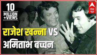getlinkyoutube.com-Superstar Rajesh Khanna vs superstar Amitabh Bachchan