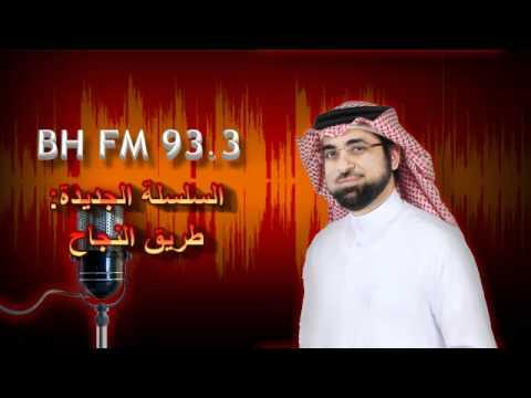 بداية الدورة الجديدة : طريق النجاح 28-3-2012