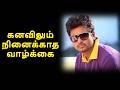 கனவிலும் நினைக்காத வாழ்க்கை ¦ Tamil Cinema news ¦ kollywood News ¦ Tamil Cinema Seithigal