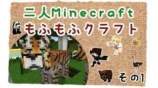 getlinkyoutube.com-【2人Minecraft】もふもふクラフト その1【ゆっくり実況】
