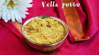 getlinkyoutube.com-Vella puttu recipe - Navaratri recipes