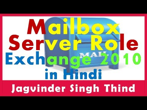 Exchange Server 2010 Part 19 Mailbox Server 1 Introduction in Hindi by JagvinderThind