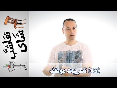 {تعاشَّب شاي} (46) تسريبات موظف