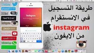 getlinkyoutube.com-طريقة التسجيل في الانستقرام instagram من الايفون