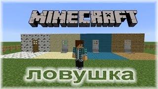 getlinkyoutube.com-Как сделать ловушку в minecraft X4 (2014)