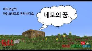 "getlinkyoutube.com-마리오군의 마인크래프트 뮤직비디오 ""네모의 꿈""(Square's Dream) FULL Version."