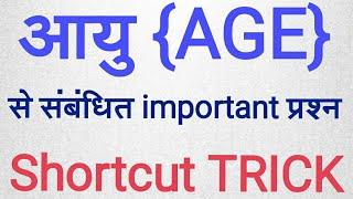 maths short Trick AGE problem (आयु से संबंधित प्रश्न) ||Railway, SBI Bank, SSC, po, police, vyapam||