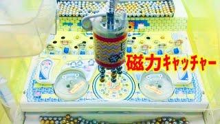 getlinkyoutube.com-磁力キャッチャー・ジャックポットで景品ゲット!jackpot game