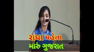 getlinkyoutube.com-My Gujarat_Gujarat ni asmita_Gujarati Superb Speech by Radha Mehta@vasant teraiya