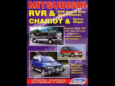Руководство по ремонту MITSUBISHI RVR/RVR SPORTS GEAR/SPACE RUNNER/CHARIOT/SPACE WAGON