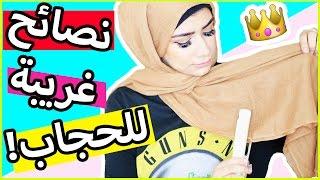 9 Weird Hijab Hacks | نصائح غريبة عن الحجاب ستسهل حياتك