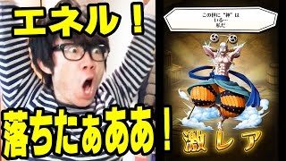 getlinkyoutube.com-トレクル!エネル落ちたぁあああ!!ONE PIECE