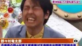 getlinkyoutube.com-アンガールズ田中 モノマネ野々村県議員号泣会見