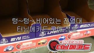 터닝메카드 마트 구매정보-용산 이마트/서울역 롯데마트 레전드 (서울역 6/27일 풀린다네요)
