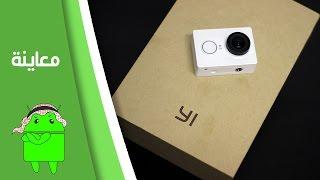 معاينة كاميرا الـ XiaoMi Yi: منافسة شرسة للـ GoPro