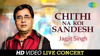 getlinkyoutube.com-Chithi Na Koi Sandesh | Jagjit Singh | Live Concert