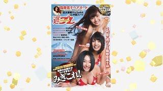 getlinkyoutube.com-週プレ 2017年1月30日号 No.5