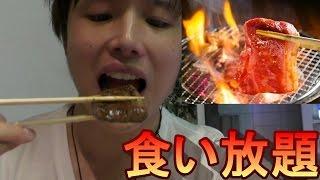 getlinkyoutube.com-【焼肉食い放題!】全種類の肉を美味そうに食う!
