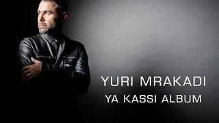 Yuri Mrakadi … Ya Gassey | يوري مرقدي … يا قاسي