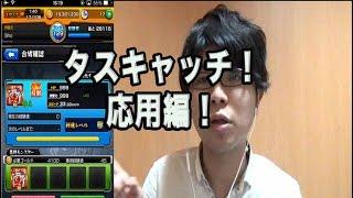 getlinkyoutube.com-【モンスト】初心者に分かりやすいタスキャッチの方法!応用編!