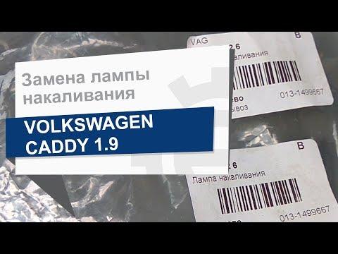Замена лампы накаливания VAG N 017 732 6 на Volkswagen Caddy