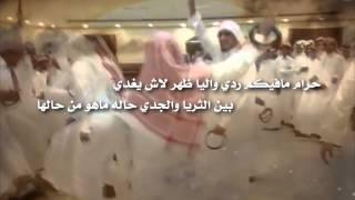 شيلة يا حرب شوشو والعبو || كلمات محمد الحربي - اداء مبهج الخضراني وتركي النجلاوي