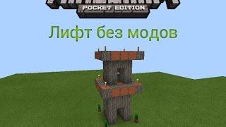 getlinkyoutube.com-Лифт в Minecraft PE 0.12.1