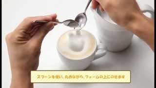 getlinkyoutube.com-【UCC】ミルクカップフォーマー(MCF30)で作る簡単3Dラテアート
