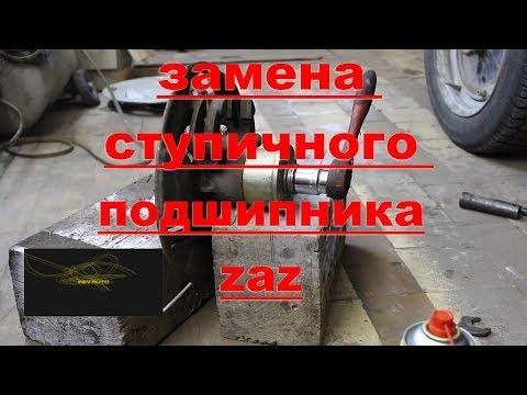 Замена ступичного подшипника zaz таврияи и чудо тормоза