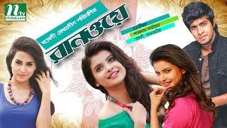 getlinkyoutube.com-Bangla Natok Runway (রানওয়ে) | Tawsif, Sabnam Faria, Rakhi, Tanvir | Directed by Srabonee Ferdou