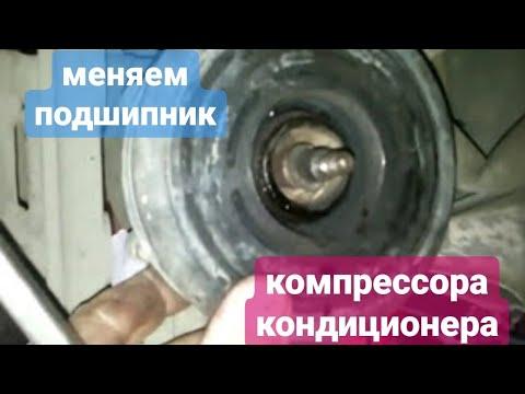 #Замена #подшипника #компрессора #кондиционера не снимая компрессор