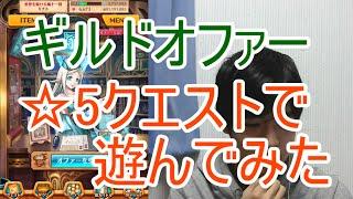 getlinkyoutube.com-実況【白猫プロジェクト】ギルドオファー☆5クエストで遊んでみた【アクセサリー】