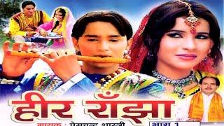 getlinkyoutube.com-Heer Ranjha Part 1 | हीर राँझा भाग 1 | Kissa