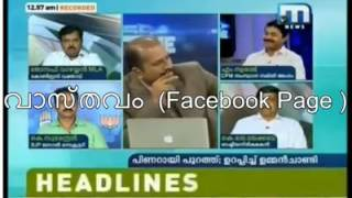 getlinkyoutube.com-M Swaraj v/s Mathrubhumi News