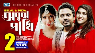 getlinkyoutube.com-Obujh Pakhi | Puja & Belal Khan | Puja & Belal Khan Hit Song | Full HD