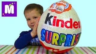 Веселый Юбилей Киндер большое яйцо с сюрпризом открываем игрушки Giant surprise egg Funny Versary