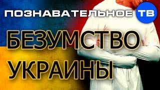getlinkyoutube.com-Безумство Украины (Познавательное ТВ, Валентин Катасонов)