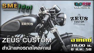 getlinkyoutube.com-SME Idol : ZEUS CUSTOM สำนักแต่งรถสไตล์คาเฟ่