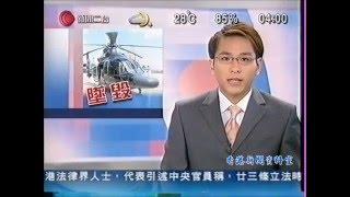 getlinkyoutube.com-B HRX墜毀事故2003年8月26日 catv
