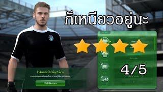 getlinkyoutube.com-Fifa online 3 - David De Gea'2014 ก็เหนียวอยู่นะ